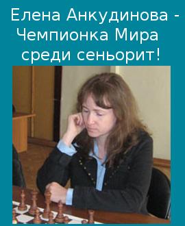 Анкудинова-Чемпионка Мира