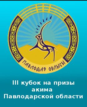 III кубок, Павлодарская область