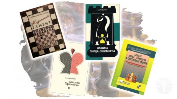 Книги защита Уфимцева