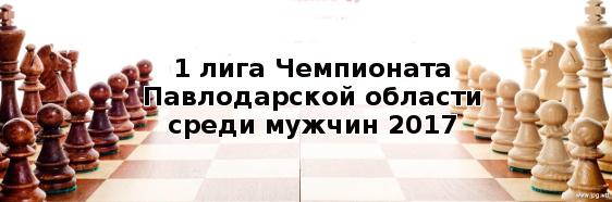 1 лига Чемпионата Павлодарской области среди мужчин 2017