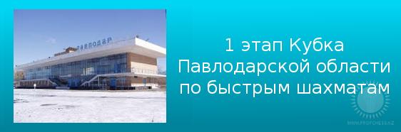 1 этап Кубка Павлодарской области по быстрым шахматам
