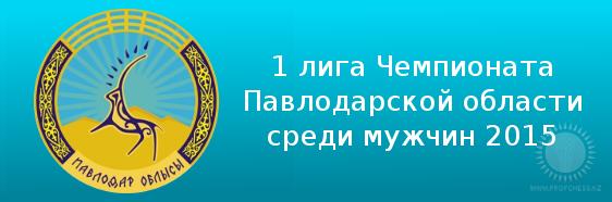 1 лига Чемпионата Павлодарской области среди мужчин 2015