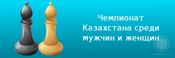 Чемпионат Казахстана среди мужчин и женщин