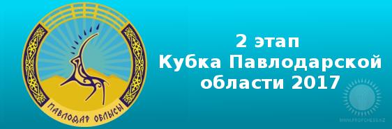 2 этап Кубка Павлодарской области 2017