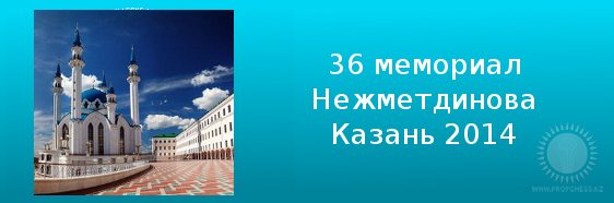 36 мемориал Нежметдинова