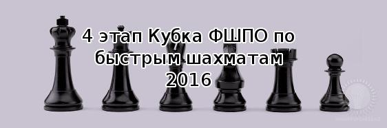 4 этап Кубка ФШПО по быстрым шахматам 2016