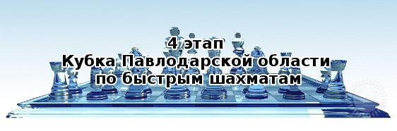 4 этап Кубка Павлодарской области по быстрым шахматам.