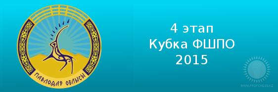 4 этап Кубка ФШПО 2015