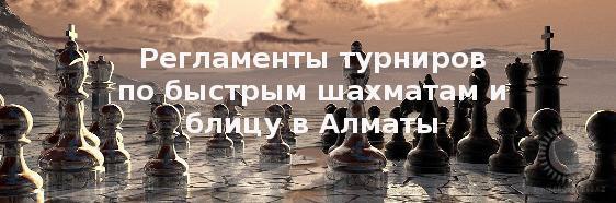 Регламенты турниров по быстрым шахматам и блицу в Алматы (октябрь)