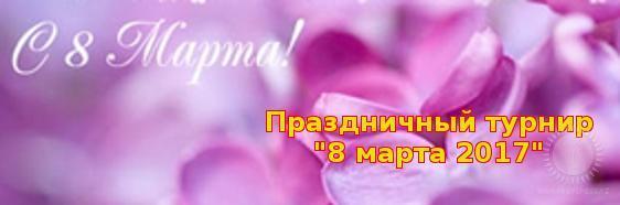 """Праздничный турнир """"8 марта 2017"""""""
