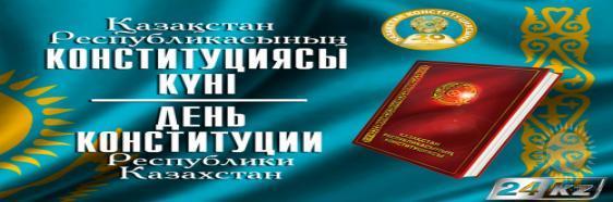 Турнир по быстрым шахматам посвященный Дню Конституции РК