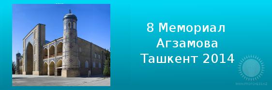 8 Мемориал Агзамова