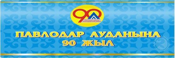 6 этап Кубка акима Павлодарской области 2018