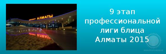 9 этап профессиональной лиги блица Алматы