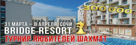 Регламент турнира любителей шахмат в Сочи