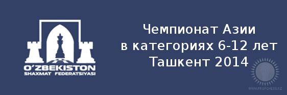 Чемпионат Азии 2014 года в категориях 6-12 лет (Ташкент)
