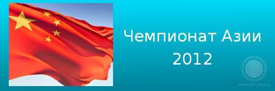 Чемпионат Азии 2012