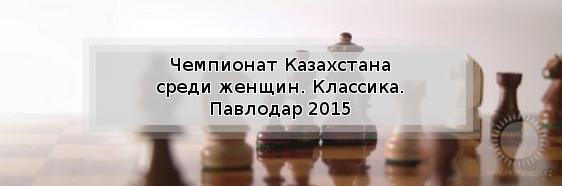 Чемпионат Казахстана 2015 года среди женщин по классическим шахматам.