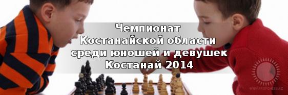 Чемпионат Костанайской области среди юношей и девушек 2014 года