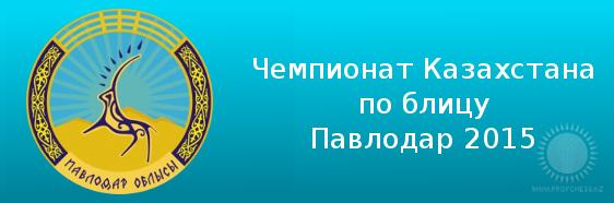 Чемпионат Казахстана 2015 года среди мужчин и женщин по блицу.