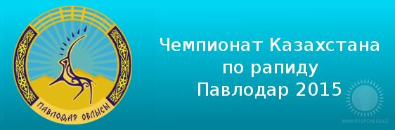 Чемпионат Казахстана 2015 года среди мужчин и женщин по быстрым шахматам.