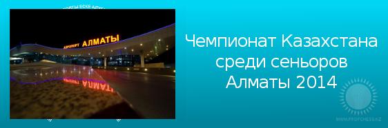 Чемпионат Казахстана среди сеньоров 2014 года