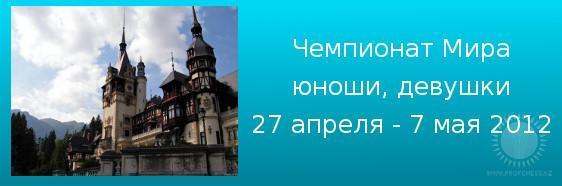 Чемпионат Мира по шахматам среди школьников 2012 года
