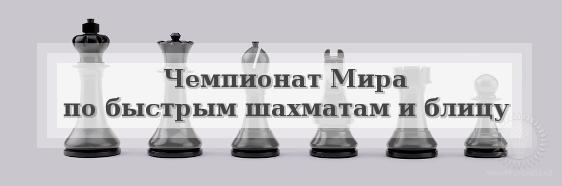 Ринат Жумабаев на Чемпионате Мира по быстрым шахматам и блицу.