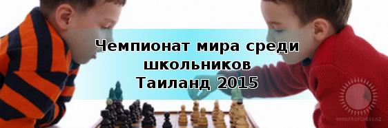 Чемпионат мира среди школьников 2015 года