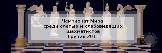 Чемпионат Мира среди слепых и слабовидящих шахматистов