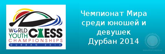 Чемпионат Мира среди юношей и девушек 2014 года