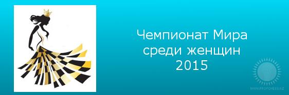 Выступление Гулисхан Нахбаевой на Чемпионате Мира среди женщин