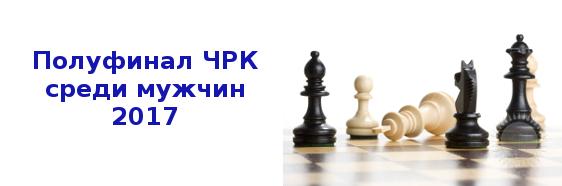 Полуфинал ЧРК среди мужчин 2017