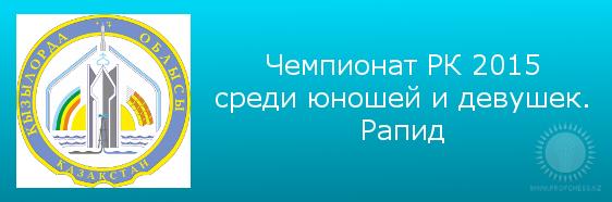 Чемпионат РК 2015 г. среди юношей и девушек 8-18 лет рапид