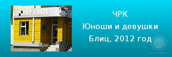 Чемпионат РК до 20 лет по блицу