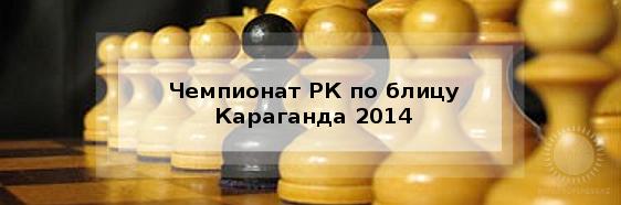 Чемпионат РК по блицу 2014