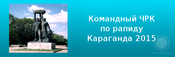 Командный ЧРК 2015 по рапиду