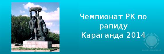 Чемпионат РК по рапиду 2014