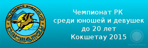 Чемпионат РК 2015 г. среди юношей и девушек до 20 лет