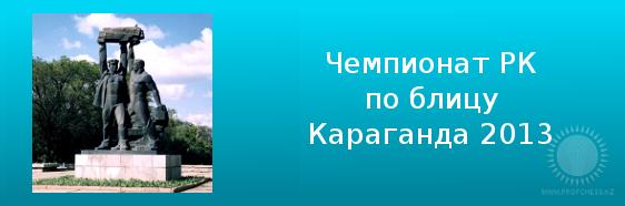 Чемпионат РК по блицу в Караганде