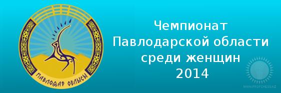 Чемпионат Павлодарской области среди женщин 2014г.