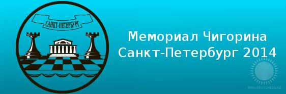 Мемориал Чигорина 2014 года