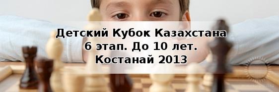 Результаты 6 этапа Детского Кубка Казахстана (до 10 лет)