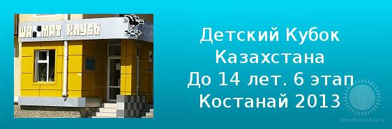 Результаты 6 этапа Детского Кубка Казахстана (до 14 лет)