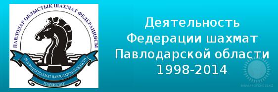 Результаты работы Федерации шахмат Павлодарской области 1998 - 2014 г.