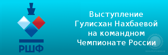 Выступление Гулисхан Нахбаевой на командном Чемпионате России