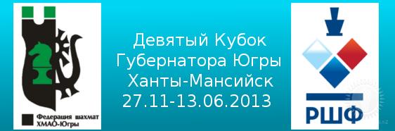 "Казахстанцы на ""Кубке губернатора"""