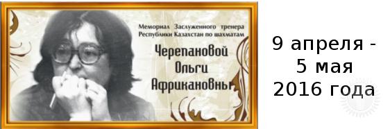 Регламент мемориала О.А. Черепановой