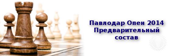 Павлодар Опен 2014. Предварительный состав.