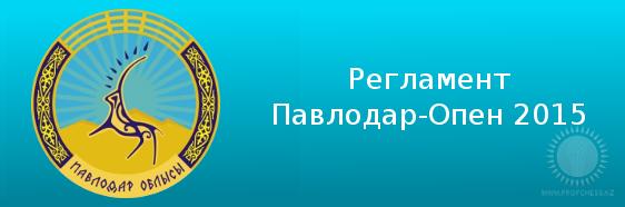 Павлодар-опен 2015